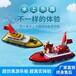 蘇州方向盤遙控船兒童游樂碰碰船公園廟會擺地攤娛樂賺錢游樂項目
