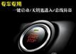 陆风X8X5X9一键启动/遥控启动无钥匙进入
