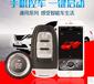 福特蒙迪歐致勝一鍵啟動手機啟動專用移動管家品牌