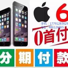 西安手机分期零首付无抵押苹果6s轻松办理手续简单