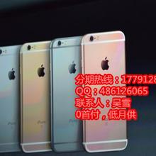 西安雁塔区手机分期买苹果6s五一钜惠送豪礼火热进行中