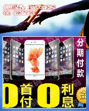西安手机分期苹果SE手机分期付款月供简单办理快速