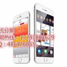 西安手机分期苹果6分期0首付实体店地址电话多少
