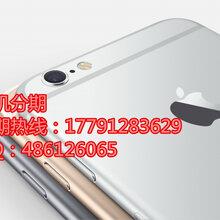 西安哪里有手机分期实体店电话多少苹果6s可以分期吗