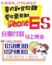 西安手机分期苹果6s分期办理程序办理需要多长时间