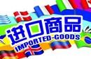 天津报关进口污水处理设备找万享服务