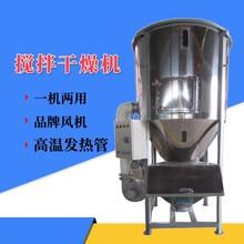陽江口罩內外層塑料烘干機廠家圖片