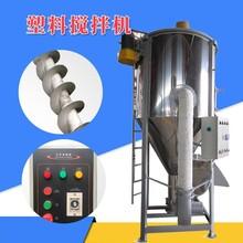 福州熔噴料攪拌烘干機生產廠家圖片