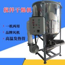 陽江口罩內外層塑料烘干機價格圖片