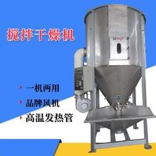 泰安熔噴料塑料烘干機廠家圖片