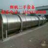 出售二手喷雾干燥机价格低200型喷雾离心干燥机