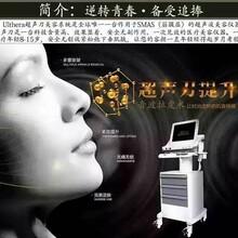 台州美容仪器厂家,美容院用的最好的超声刀美容仪器,祛皱抗衰仪器,面部紧致拉伸美容仪器