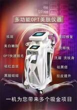 贵州美容仪器厂家,最新磁光360脱毛仪器,磁光OPT美容仪器,脱毛仪器最新价格。OPT脱毛仪器