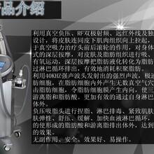 赤峰减肥仪器专家,V8体雕减肥仪器,美容仪器厂家,纤体塑形仪器