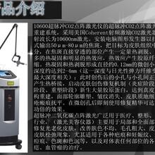 江苏美容仪器厂家,最新配置的点阵激光仪器,超脉冲点阵激光,欧洲之星激光