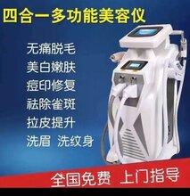 亳州美容美肤仪器厂家,亳州最经济实惠的脱毛仪器,OPT全能光电美肤仪器。