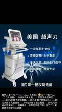 广州美容仪器厂家直销,专业面部抗衰仪器,美国原版超声刀,进口超声刀最新价格