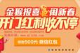 2016沪深A股互联网金融平台之美林环球活动最后一天