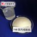 珠海電鍍廢水用聚丙烯酰胺工業級絮凝劑聚丙烯酰胺使用功效