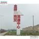 江苏标牌厂:溧阳金桥商贸流通中心精神堡垒