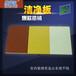 海南省无机预涂板产品性能洁净装饰板