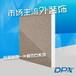 安徽省不燃无机复合板值得信赖挤塑氟碳漆一体板