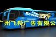 东莞车身广告发布有限公司