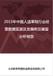 2018年中国人造革鞋行业经营数据监测及发展前景展望分析报告