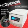 河南北弘高速離心機的使用方法實驗室用10000轉以上廠家直銷