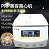 prp美容離心機血清分離脂肪提純低速離心機
