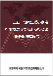 """第""""十三五""""期间生活小家电行业发展环境预测及投资策略分析研究报告"""