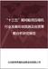 """第""""十三五""""期间船用压缩机行业发展环境预测及投资策略分析研究报告"""
