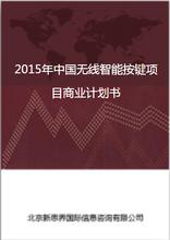 2018年中国无线智能按键项目商业计划书