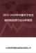 2018-2022年录像编辑设备市场发展前景分析及供需格局研究预测报告