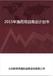 2018年中国渔药项目商业计划书