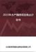 2018年中国水产捕捞项目商业计划书