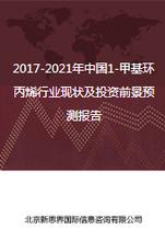 2017-2021年中国1-甲基环丙烯行业现状及投资前景预测报告图片
