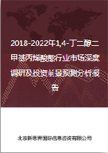 2018-2022年1,4-丁二醇二甲基丙烯酸酯行业市场深度调研及投资前景预测分析报告图片
