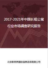 2017-2021年中国长租公寓行业市场调查研究报告