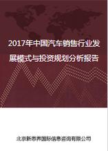 2017年中国汽车销售行业发展模式与投资规划分析报告