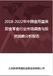 2018-2022年中国食用菌类即食零食行业市场调查与投资战略分析报告