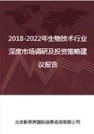 2018-2022年生物技术行业深度市场调研及投资策略建议报告