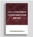 2019-2023年復合超硬材料行業深度市場調研及投資策略建議報告