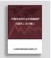 中國冷凍肉行業市場調查研究報告(2020版)圖片