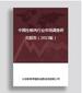 中國生鮮肉行業市場調查研究報告(2020版)圖片