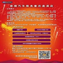 重庆壹捷汽车服务盘溪店11月23日开业啦!