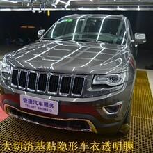 漆面透明保护膜是什么样的一个功能?重庆壹捷汽车江森透明保护膜