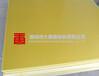 泉州玻纤板销售三明玻纤板定制漳州FR4玻纤板厂家批发