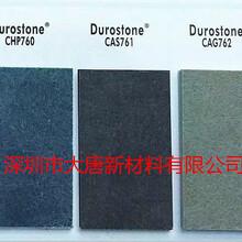 佛山合成石批发佛山劳士领合成石CAS761系列德国原装整板