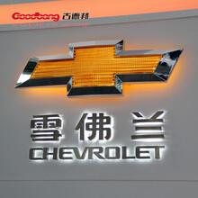 不锈钢围边车标亚克力吸塑电镀车标led发光车标制作图片